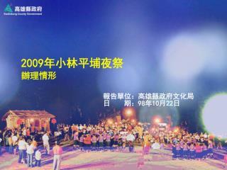 2009 年小林平埔夜祭