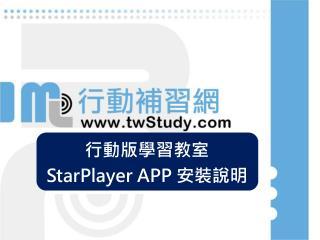 exam.twstudy /
