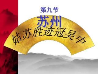 第九节 苏州