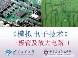 《 模拟电子技术 》