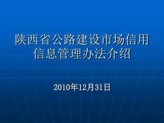 陕西省公路建设市场信用信息管理办法介绍