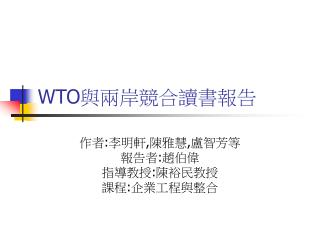 WTO 與兩岸競合讀書報告