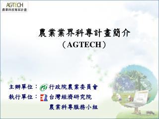 主辦單位:   行政院農業委員會 執行單位:   台灣經濟研究院              農業科專服務小組