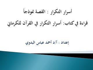 أسرار التكرار : القصة نموذجاً قراءة في كتاب: أسرار التكرار في القرآن للكرماني