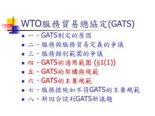 WTO 服務貿易總協定 ( GATS)