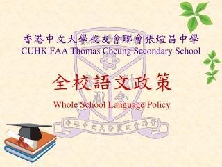 香港中文大學校友會聯會張煊昌中學 CUHK FAA Thomas Cheung Secondary School