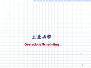 生產排程 Operations Scheduling