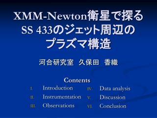 XMM-Newton 衛星で探る SS 433 のジェット周辺の プラズマ構造