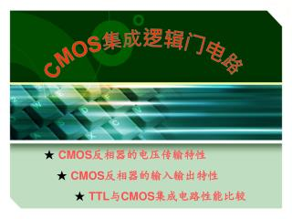 CMOS 集成逻辑门电路