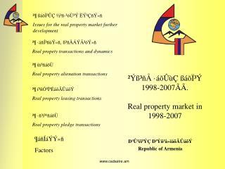 ²Ýß³ñÅ ·áõÛùÇ ßáõÏ³Ý  1998-2007ÃÃ. Real property market in  1998-2007