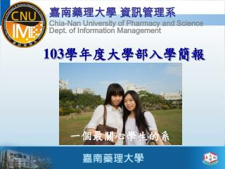 嘉南藥理大學 資訊管理系 Chia-Nan University of Pharmacy and Science Dept. of Information Management