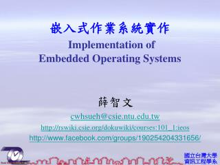 ????????? Implementation of  Embedded Operating Systems