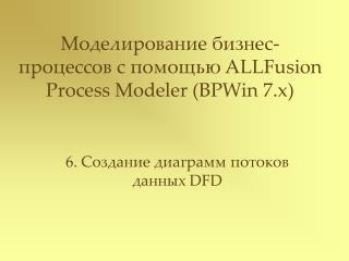 ????????????? ??????-????????? ? ???????  ALLFusion Process Modeler (BPWin 7.x)