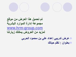عرض تدريبي إعداد علي بن محمود الحربي بعنوان : نظم حياتك