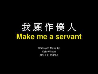 我 願 作 僕 人 Make me a servant