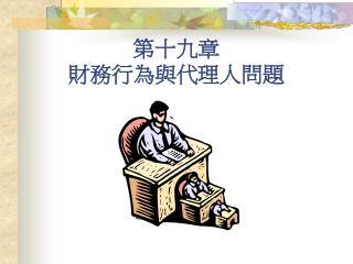 第十九章 財務行為與代理人問題