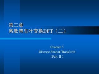 第三章   离散傅里叶变换 DFT (二)