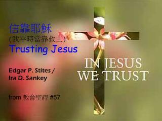 信靠耶穌 ( 我平時當靠救主 ) Trusting Jesus Edgar P. Stites /  Ira D. Sankey from  教會聖詩  #57