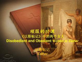 顺服的功课 《 以斯帖记 》 中的两个女人 Disobedient and Obedient  Women in  Esther 以斯帖记 Esther