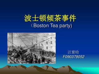??????? ? Boston Tea party)