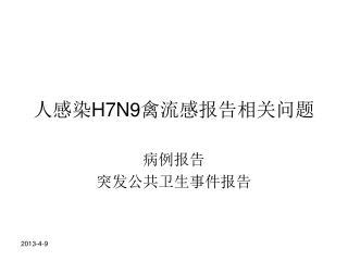 人感染 H7N9 禽流感报告相关问题