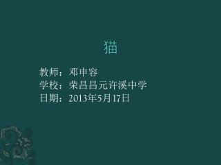 教师:邓申容 学校:荣昌昌元许溪中学 日期: 2013 年 5 月 17 日