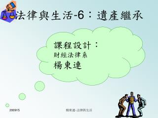 法律與生活 -6 :遺產繼承
