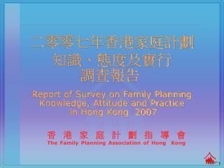 香港家庭計劃指導會 The Family Planning Association of Hong  Kong