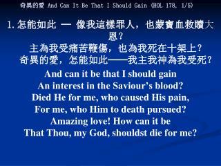 奇異的愛 And Can It Be That I Should Gain  (HOL  178 ,  1/5 )