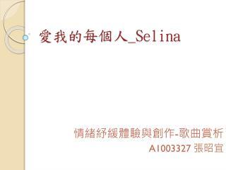 愛我的每個人 _ Selina
