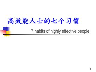 高效能人士的七个习惯 7 habits of highly effective people