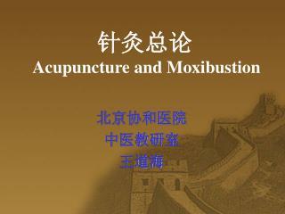针灸总论 Acupuncture and Moxibustion