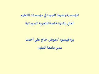 المؤسسيـة وضبـط الجـودة في مؤسسـات التعليم  العالي بإشارة خاصة للتجربة السودانية
