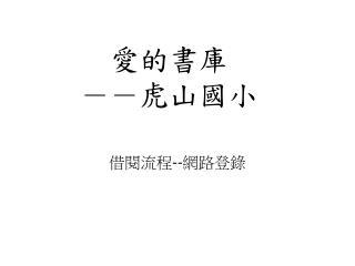 愛的書庫 --虎山國小