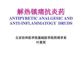 解热镇痛抗炎药 ANTIPYRETIC ANALGESIC AND ANTI-INFLAMMATOGY  DRUDS
