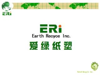 爱绿新产品推广宣传