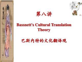 第八讲 Bassnett's Cultural Translation Theory 巴斯内特的文化翻译观