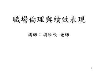 講師:胡維欣 老師