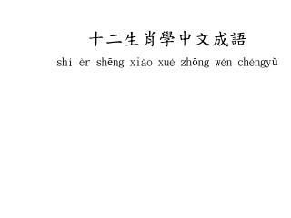 十二生肖學中文成語 shí èr shēng xiào xué zhōng wén chéngyŭ
