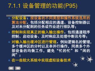 7.1.1  设备管理的功能 (P95)