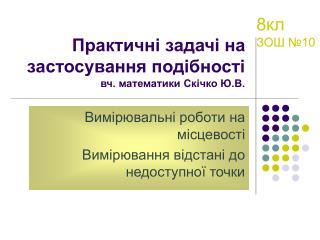 Практичні задачі на застосування подібності вч. математики Скічко Ю.В.