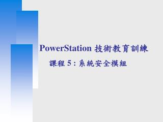 PowerStation  技術教育訓練