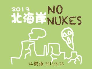 江櫻梅 2013/8/26