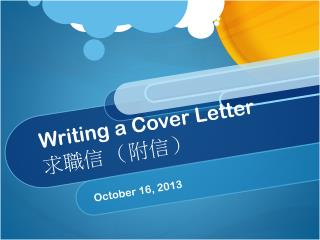 Writing a Cover Letter 求職信 (附信)