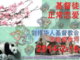 剑桥华人基督教 会 韦 焜墀牧 师 2014-2-16 Cambridge  Chinese Christian Church