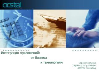 Интеграция приложений: от бизнеса к технологиям