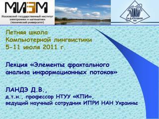 Лекция  «Элементы  фрактального  анализа  информационных потоков »
