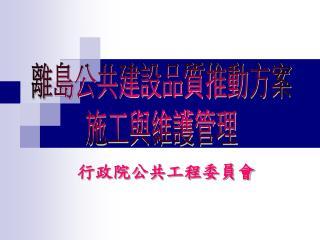 行政院公共工程委員會