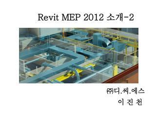 Revit  MEP 2012  소개 -2
