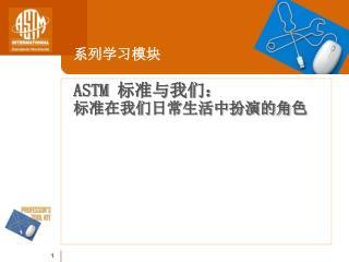 ASTM  ?????? ???????????????